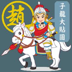 武神趙子龍 Part3-大貼圖版