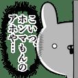 容疑者ウサギ 関西弁編