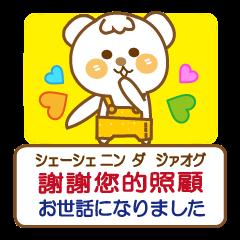中国語(台湾版)読み方付きと日本語