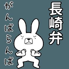BIG Dialect rabbit [nagasaki]