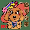貴賓女王(賀新年)