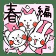 Nakayoshi animals. spring ver.