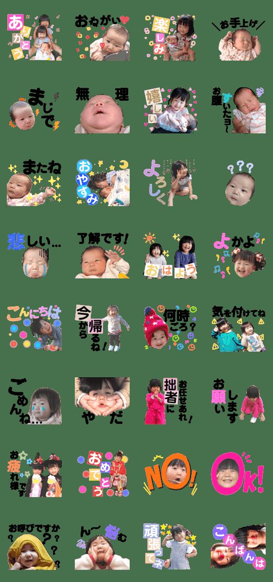 「かまち3姉妹すたんぷ」のLINEスタンプ一覧