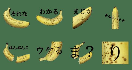 「バナナ好き」のLINEスタンプ一覧