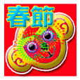 台湾の1年中イベントセット