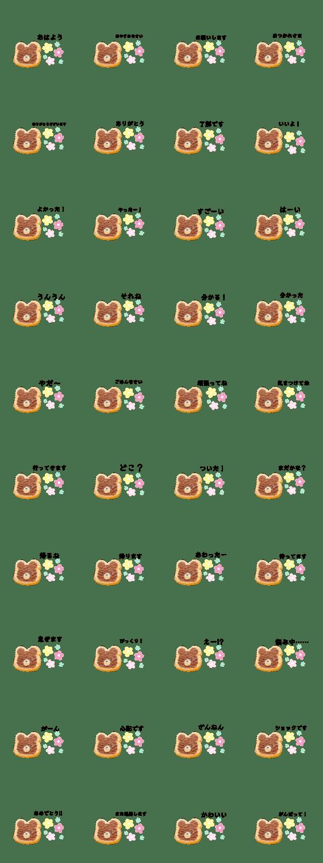 「くまさんクッキー」のLINEスタンプ一覧