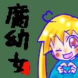 FUJOSHI little girl