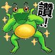 嘎嘎培尼蛙2-愛演人生