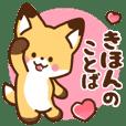 可爱的狐狸☆基本单词
