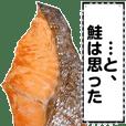 メッセージ鮭