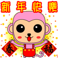Blessing to the Year of the Monkey.