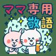 幼稚園ママ専用敬語(森のお便り)