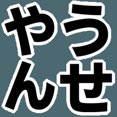 BIG letter[Kansai-ben]