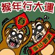BG猴灵猴现迎新春