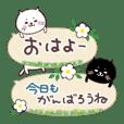 ふきだしスタンプ♡ネコとあいさつ(再販)