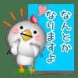 Chicken3D ! ?