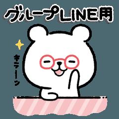 グループライン用☆ちびくまスタンプ