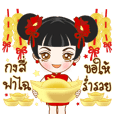 Har Gow Girl : Chinese Valentine (TH)