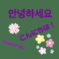 韓国語の可愛いスタンプ