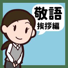 【敬語】会社員の日常会話・挨拶編(再販売)