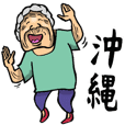 Granny in Okinawa Prefecture