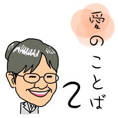 """Kumiko Shibata """"Love Words"""" 2"""