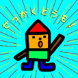 fukushimacity dialect1