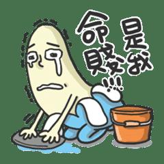 藍色香蕉哥!裝可憐最會!!!
