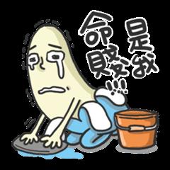 藍色香蕉哥!登場!!!