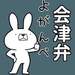 BIG Dialect rabbit [aidu]