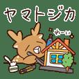 大和工藝の『ヤマトジカ』