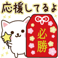 Lucky cat winter