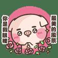 萌萌豬4-怦然心動篇