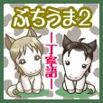 Buchi Horse 2 Polite language