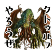 Cthulhu creatures stamp