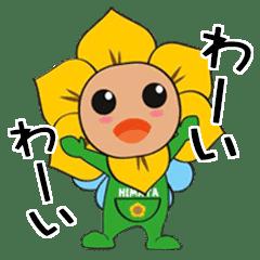 ヒマ太君 Ver2