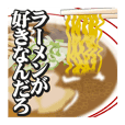 Eat ramen Sticker2