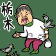 栃木弁ばあ
