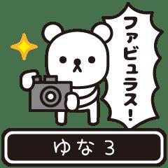 Yuna moves at high speed 3