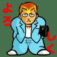 硬派くん6 ~博多からの刺客登場~