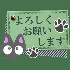 ちびクロ【メモ帳編】