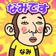 お猿の『なみ』2