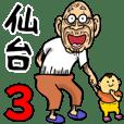 仙台弁じい 3
