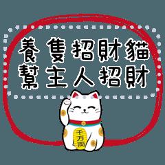 金招財(100字隨你填)