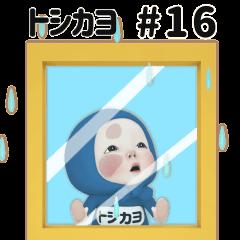 Red/Blue Towel #16 [toshikayo_] Name