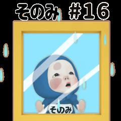 Red/Blue Towel #16 [sonomi] Name Sticker