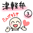 tsugaru-ben 3
