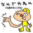 [Osaka words] Taro her 8-year-old drew