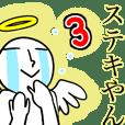 褒める!天使くん 3
