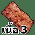 เนื้อ 3